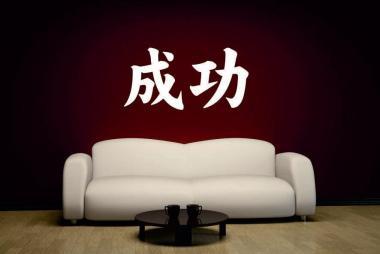 Wandtattoo Erfolg Chinesisches Schriftzeichen