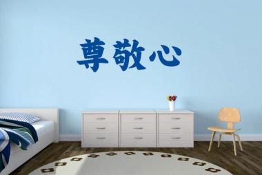Wandtattoo Respekt Chinesisches Schriftzeichen