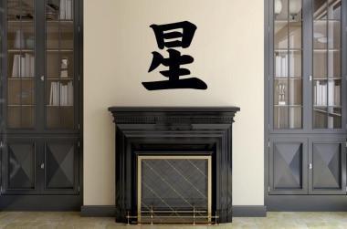 Wandtattoo Stern Chinesisches Schriftzeichen