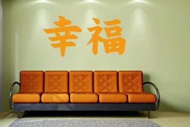 Wandtattoo Zufriedenheit Chinesisches Schriftzeichen