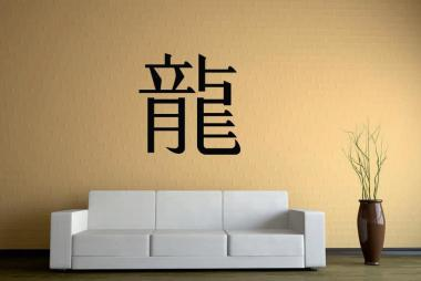 Wandtattoo Drache Chinesisches Schriftzeichen