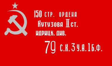 Flagge UdSSR Siegerflagge