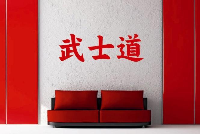 Wandtattoo Bushidou Chinesisches Schriftzeichen