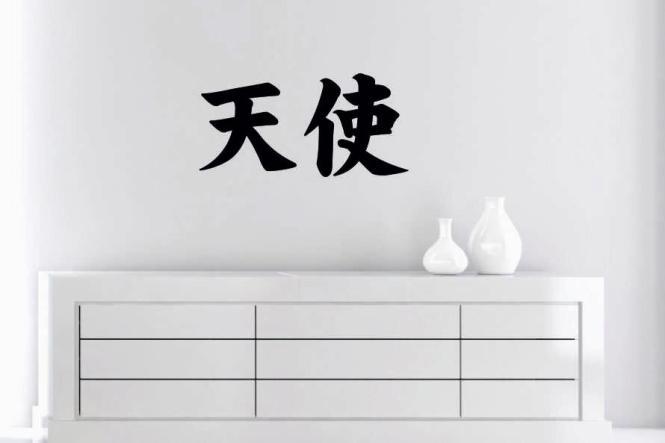 Wandtattoo Engel Chinesisches Schriftzeichen