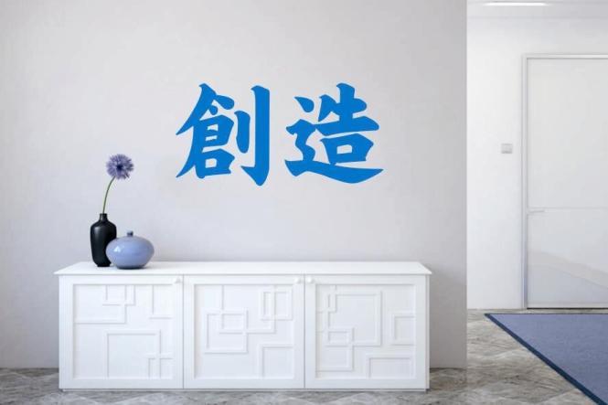 Wandtattoo erschaffen Chinesisches Schriftzeichen