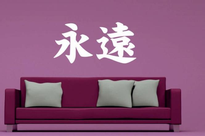 Wandtattoo Ewig Chinesisches Schriftzeichen