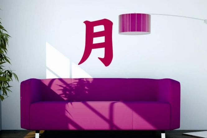 Wandtattoo Mond Chinesisches Schriftzeichen
