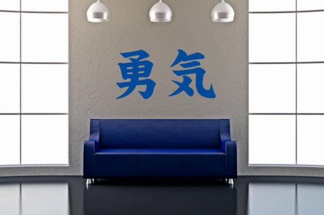 Wandtattoo Mut Chinesisches Schriftzeichen