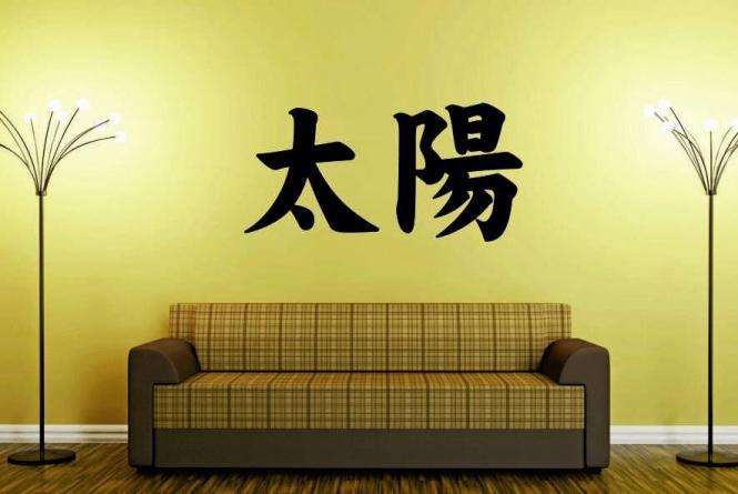 Wandtattoo Sonne Chinesisches Schriftzeichen