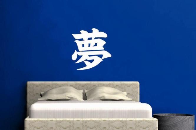Wandtattoo Traum Chinesisches Schriftzeichen