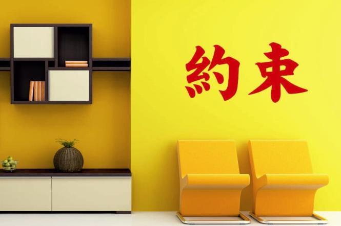 Wandtattoo Versprechen Chinesisches Schriftzeichen