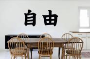 Wandtattoo Freiheit Chinesisches Schriftzeichen
