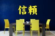 Wandtattoo Vertrauen Chinesisches Schriftzeichen