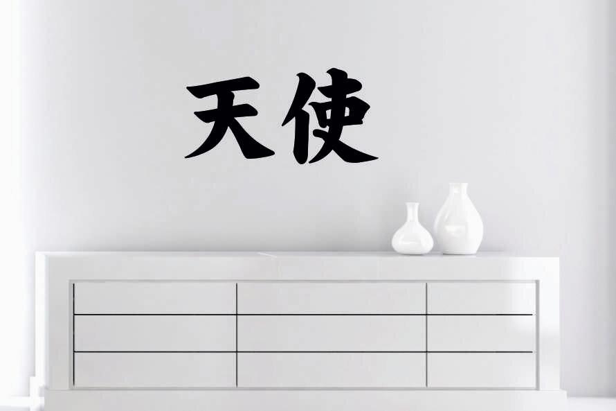 wandtattoo engel chinesisches schriftzeichen. Black Bedroom Furniture Sets. Home Design Ideas